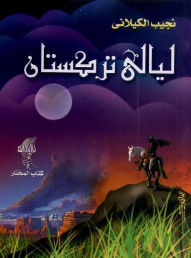 تحميل رواية ليالي تركستان pdf - نجيب الكيلاني - ط المختار