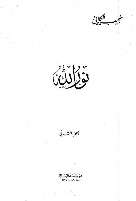 تحميل رواية نور الله pdf - نجيب الكيلاني - ط الرسالة